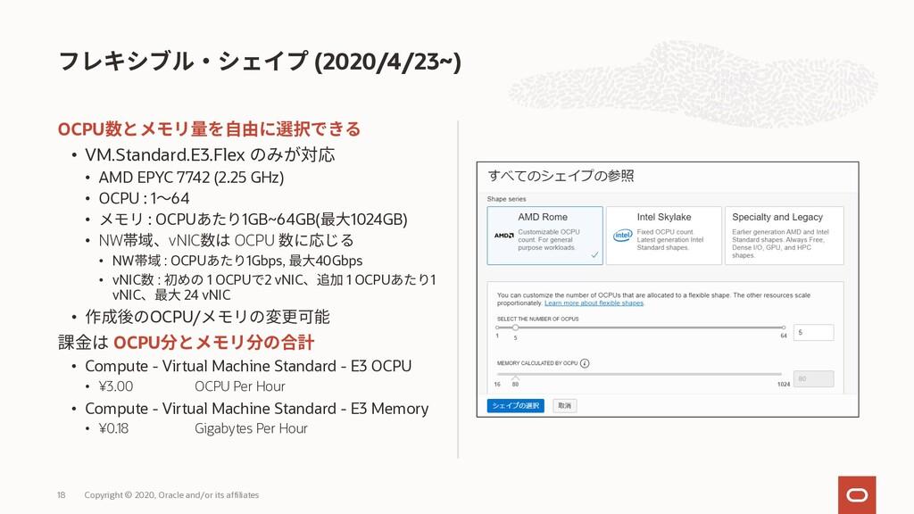 OCPU • VM.Standard.E3.Flex • AMD EPYC 7742 (2.2...