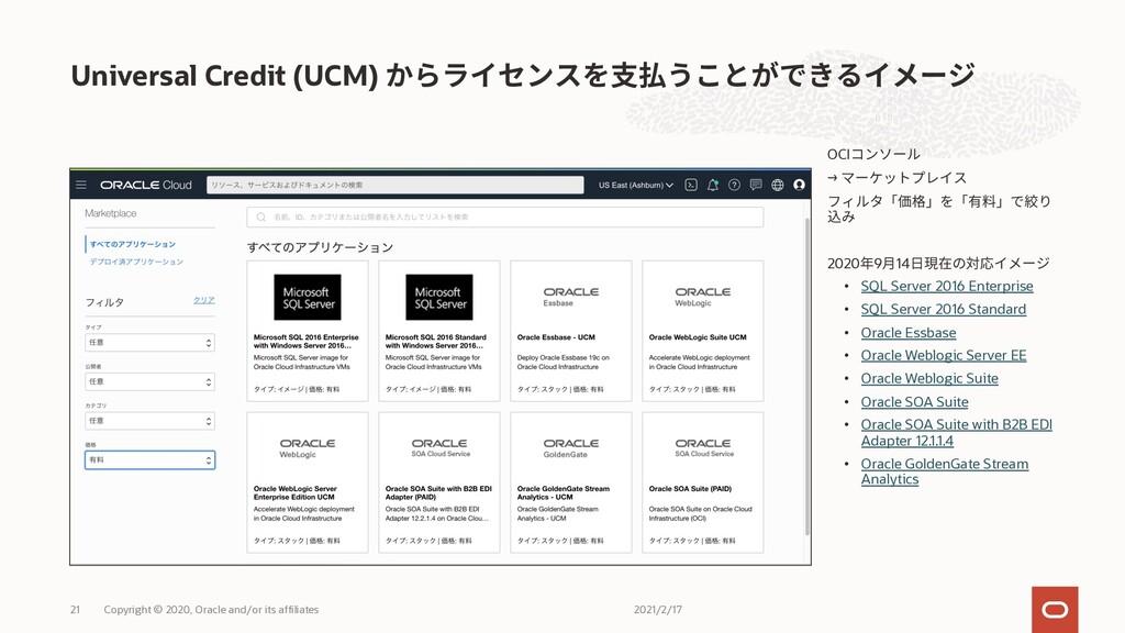 OCI → 2020 9 14 • SQL Server 2016 Enterprise • ...