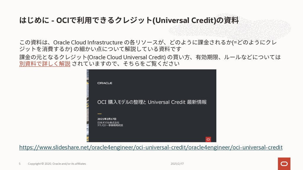 Oracle Cloud Infrastructure (= ) (Oracle Cloud ...