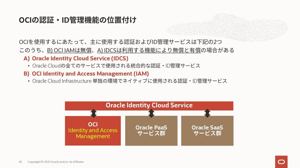 OCI ID 2 B) OCI IAM A) IDCS A) Oracle Identity ...