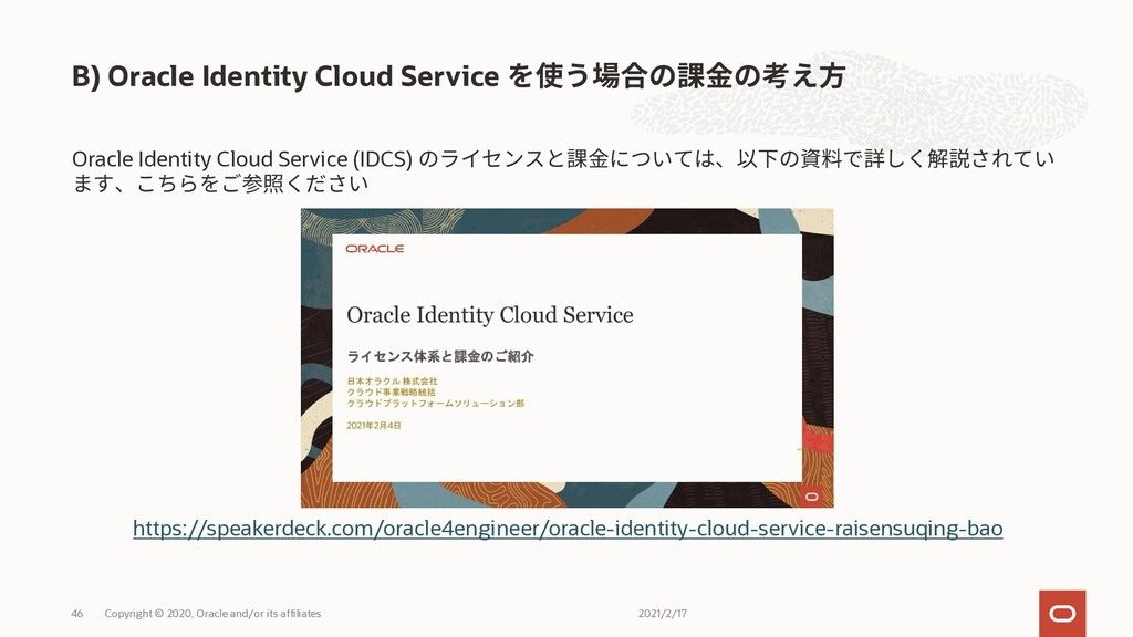 Oracle Identity Cloud Service (IDCS) https://sp...