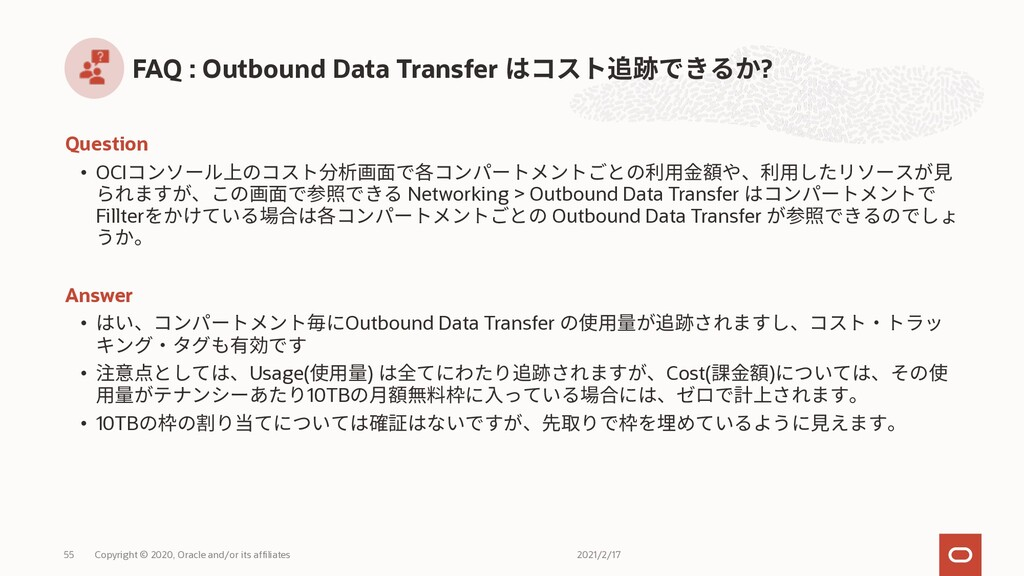 Question • OCI Networking > Outbound Data Trans...