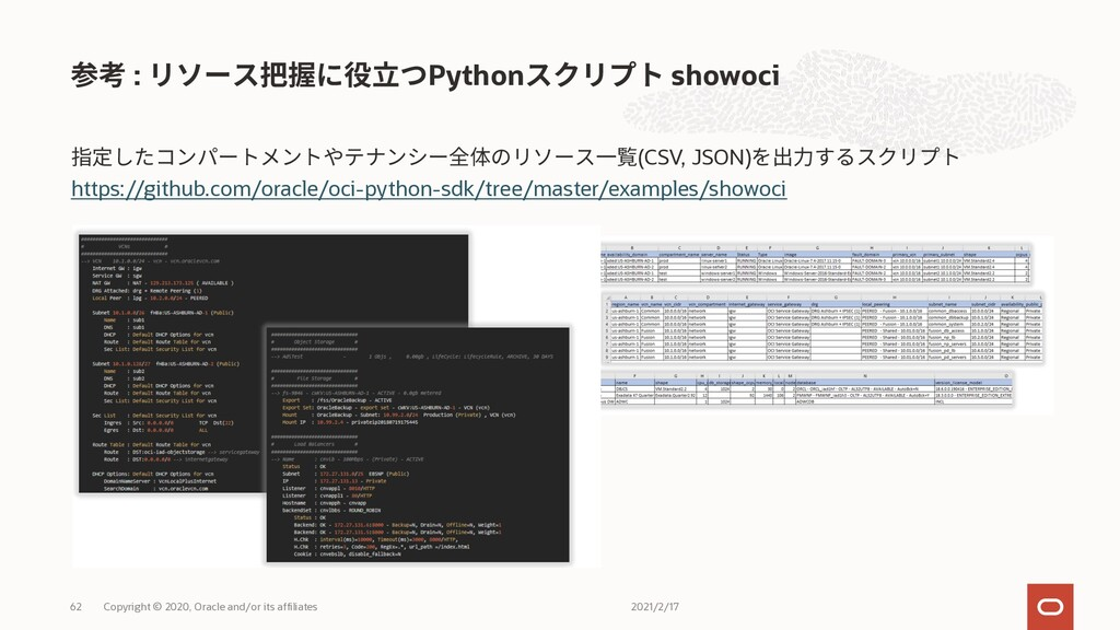 : Python showoci 2021/2/17 Copyright © 2020, Or...