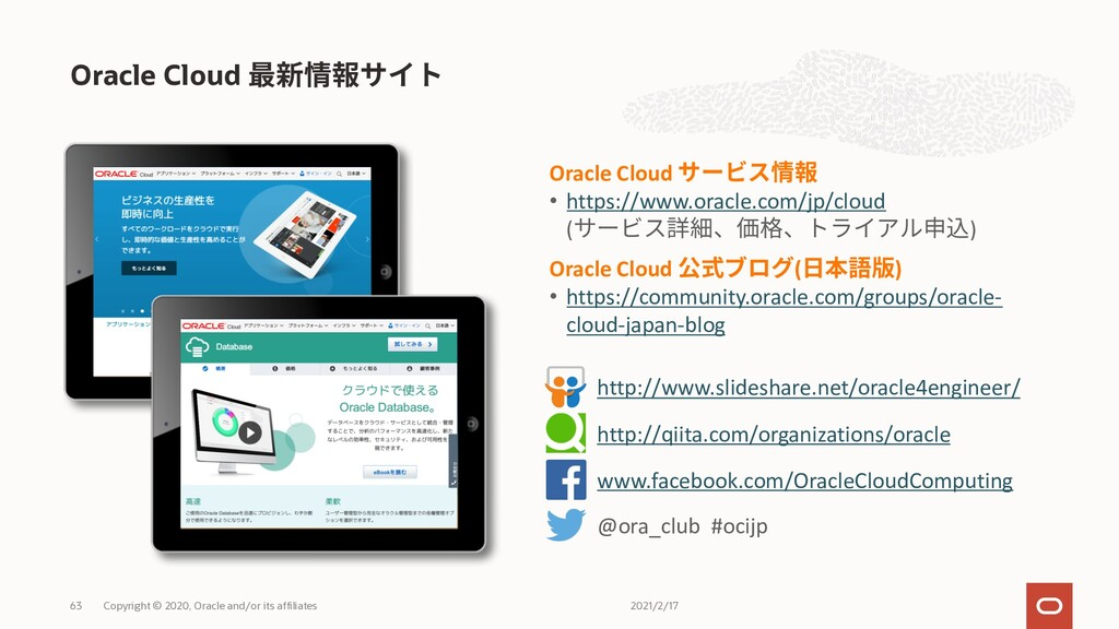 Oracle Cloud http://qiita.com/organizations/ora...