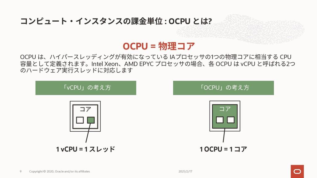 OCPU = OCPU IA 1 CPU Intel Xeon AMD EPYC OCPU v...