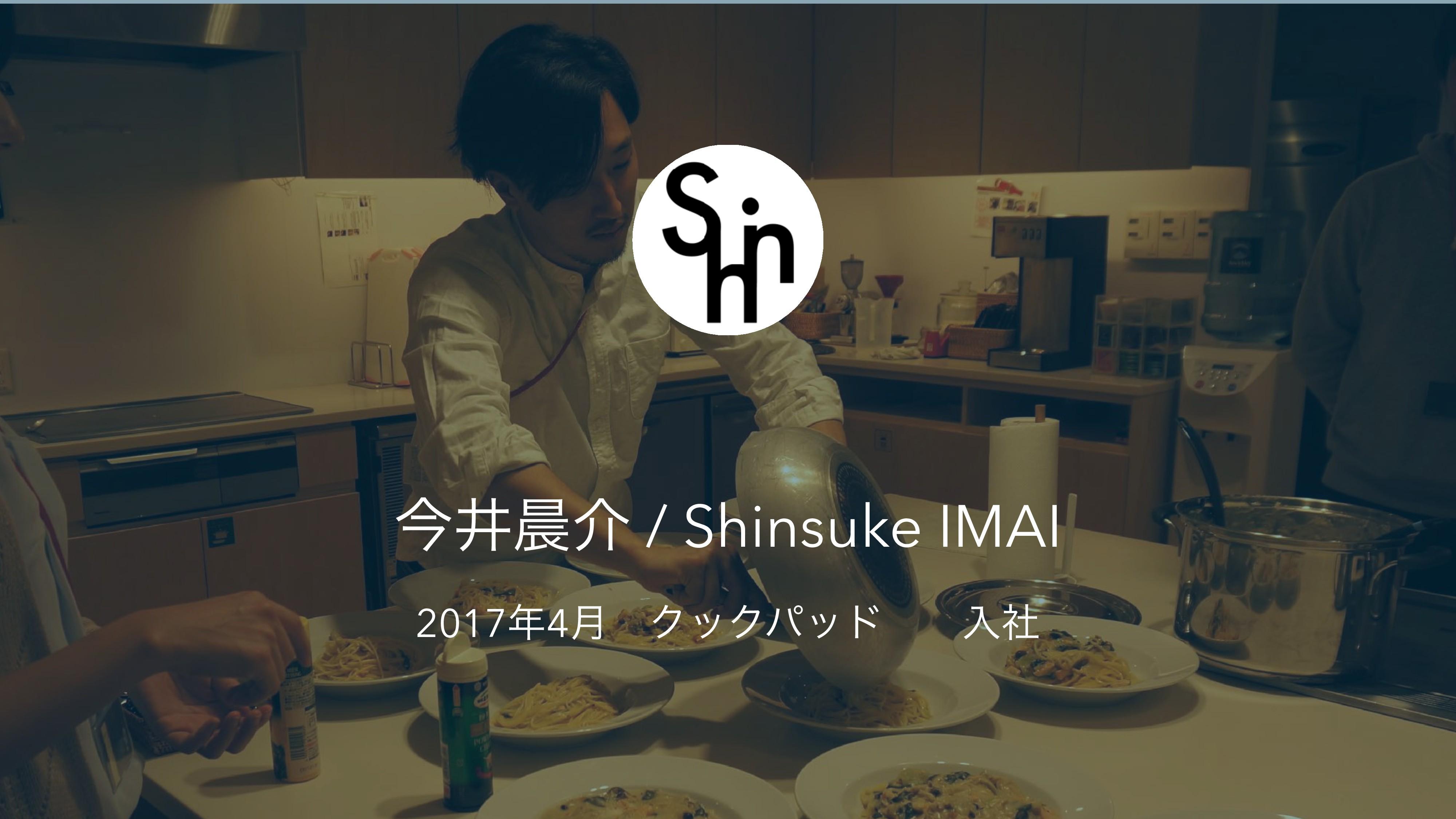 ࠓҪᏴհ / Shinsuke IMAI 20174݄ɹΫοΫύουɹɹೖࣾ
