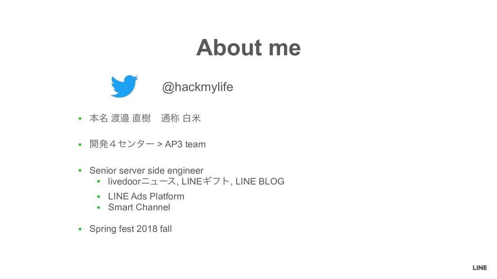About me @hackmylife ● ຊ໊ ᬒ थ ௨শ നถ ● ։ൃ̐ηϯλʔ...