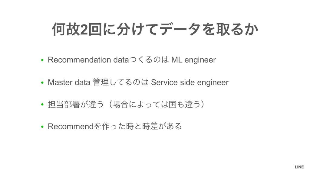 ● Recommendation dataͭ͘Δͷ ML engineer ● Master...