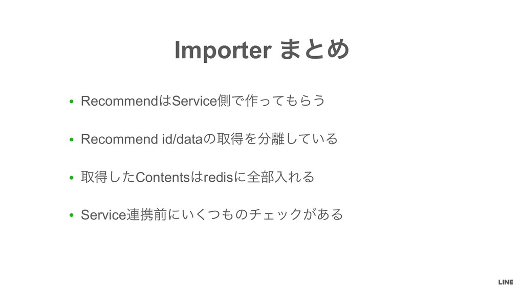 ● RecommendServiceଆͰ࡞ͬͯΒ͏ ● Recommend id/data...