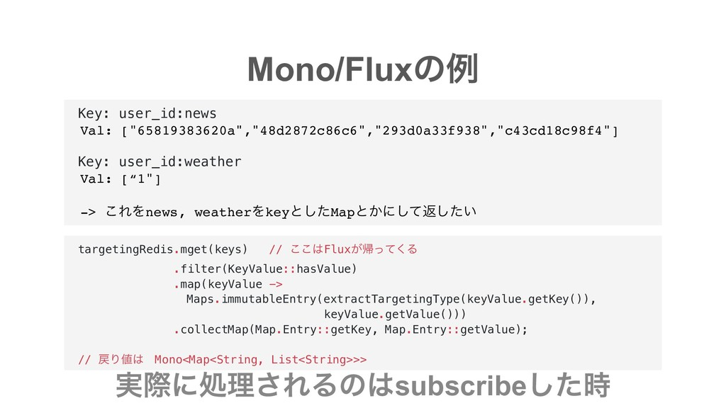 Mono/Fluxͷྫ targetingRedis.mget(keys) // ͜͜Flu...