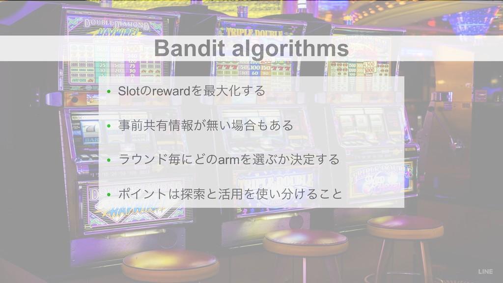 subtitle Bandit algorithms ● SlotͷrewardΛ࠷େԽ͢Δ ...