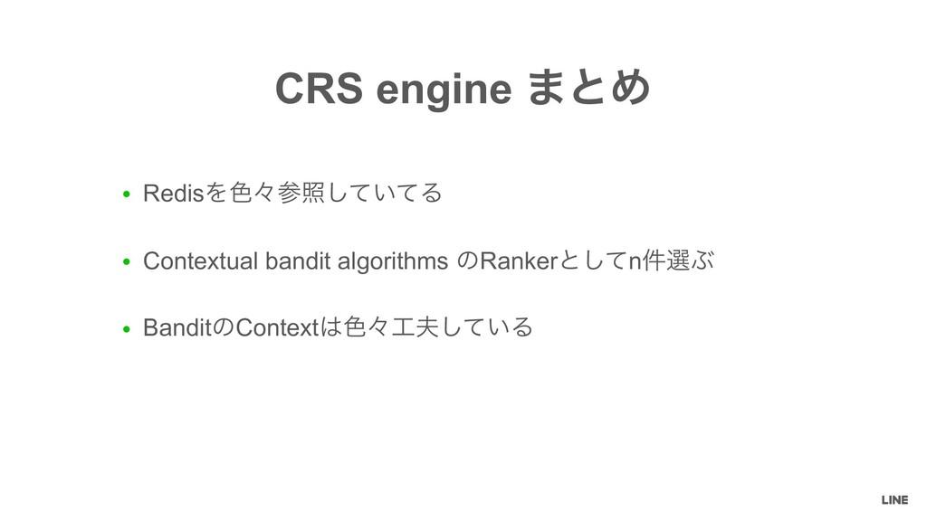 ● RedisΛ৭ʑর͍ͯͯ͠Δ ● Contextual bandit algorithm...