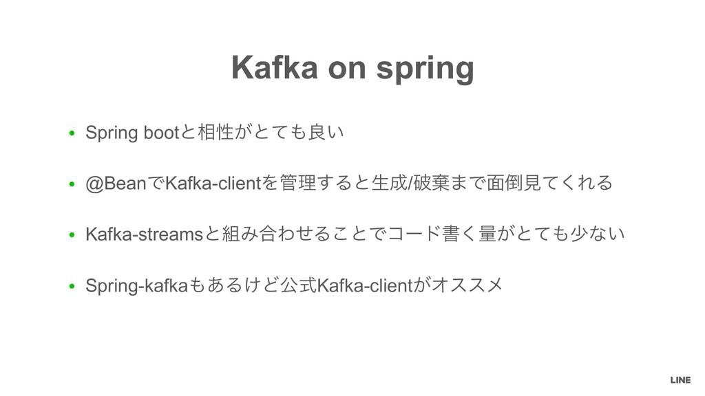● Spring bootͱ૬ੑ͕ͱͯྑ͍ ● @BeanͰKafka-clientΛཧ͢...