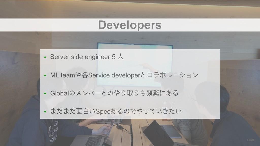 subtitle Developers ● Server side engineer 5 ਓ ...