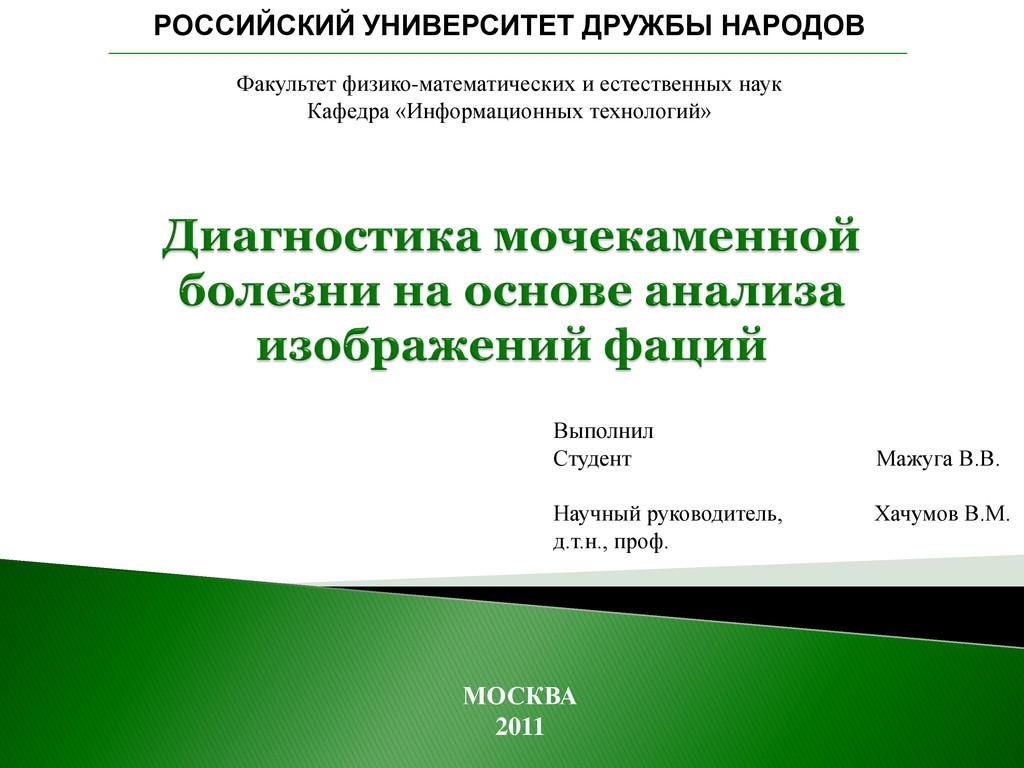 РОССИЙСКИЙ УНИВЕРСИТЕТ ДРУЖБЫ НАРОДОВ Факультет...