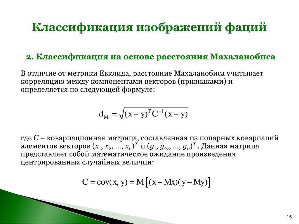 16 2. Классификация на основе расстояния Махала...
