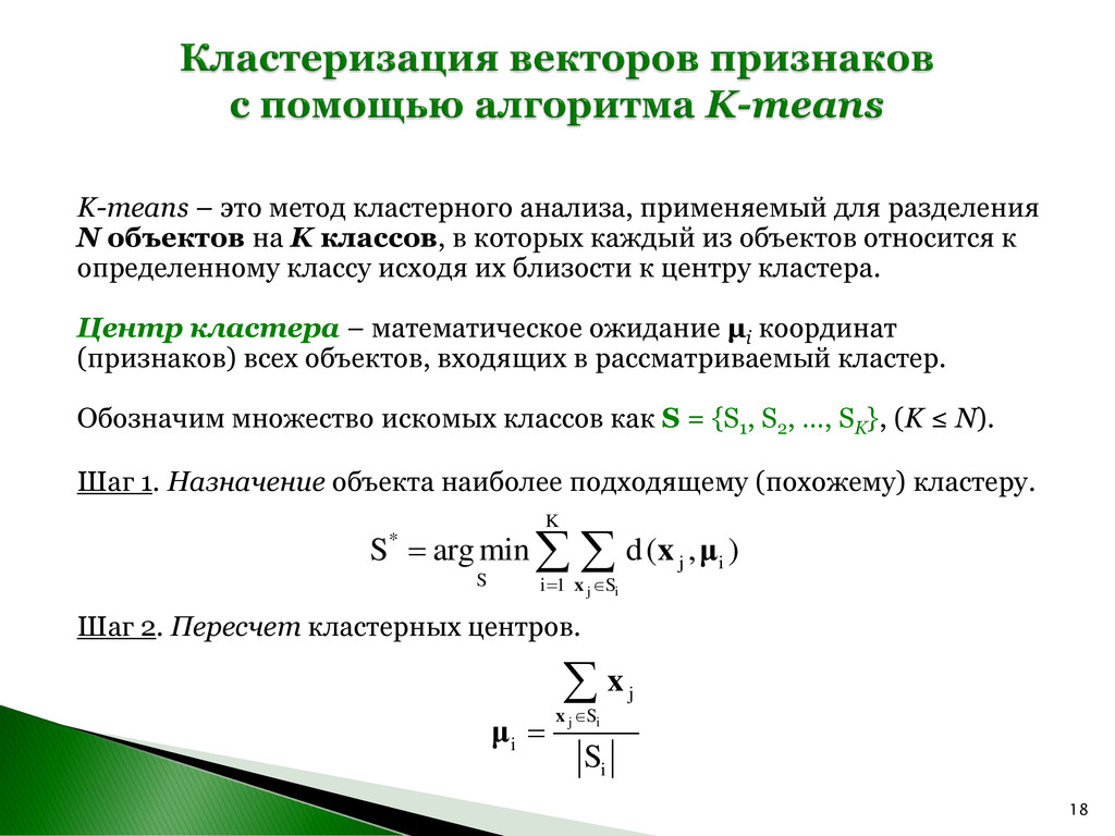 18 K-means – это метод кластерного анализа, при...