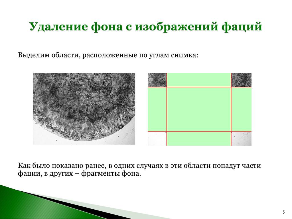 5 Выделим области, расположенные по углам снимк...