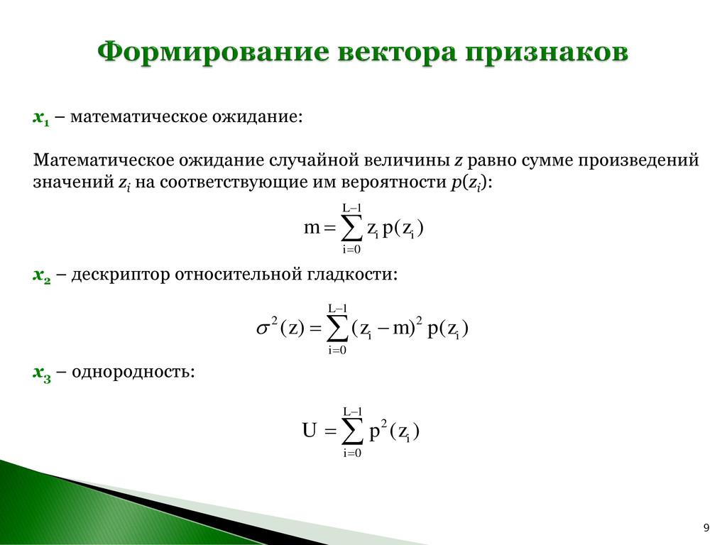 9 x1 – математическое ожидание: Математическое ...