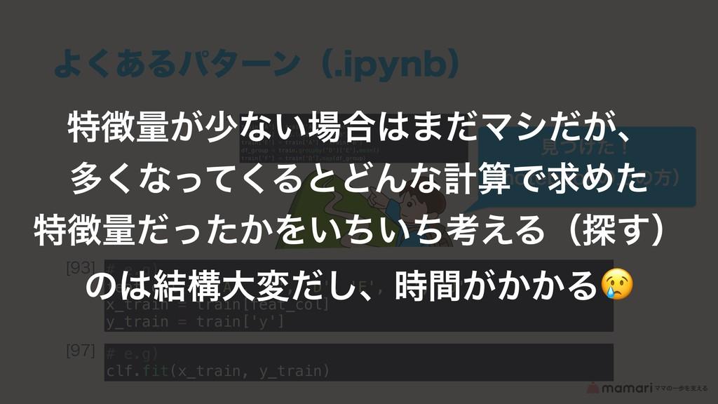 Α͋͘ΔύλʔϯʢJQZOCʣ ϚϚͷҰาΛࢧ͑Δ # e.g) train['A'] = ...