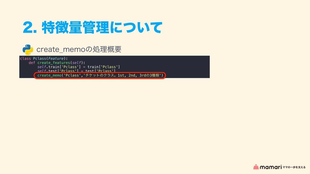 ಛྔཧʹ͍ͭͯ ϚϚͷҰาΛࢧ͑Δ class Pclass(Feature): d...