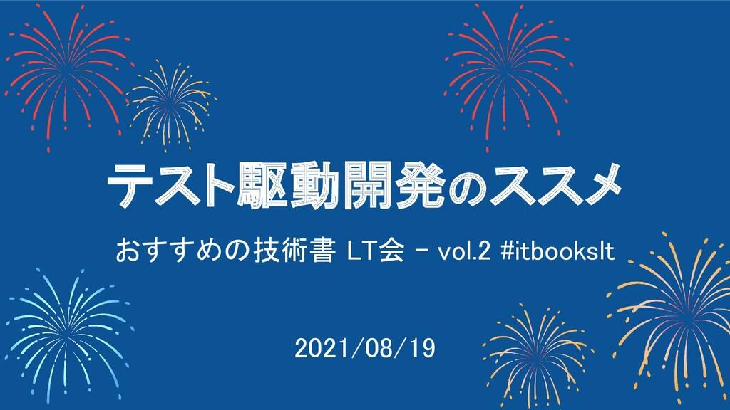 テスト駆動開発のススメ おすすめの技術書 LT会 - vol.2 #itbookslt 2...
