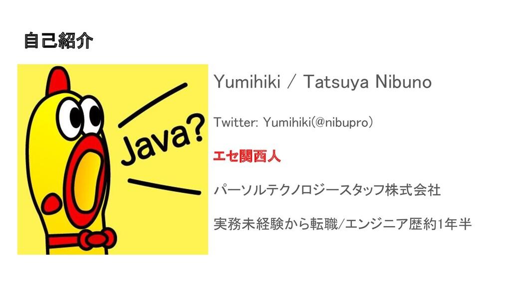 自己紹介 Yumihiki / Tatsuya Nibuno Twitter: Yumih...