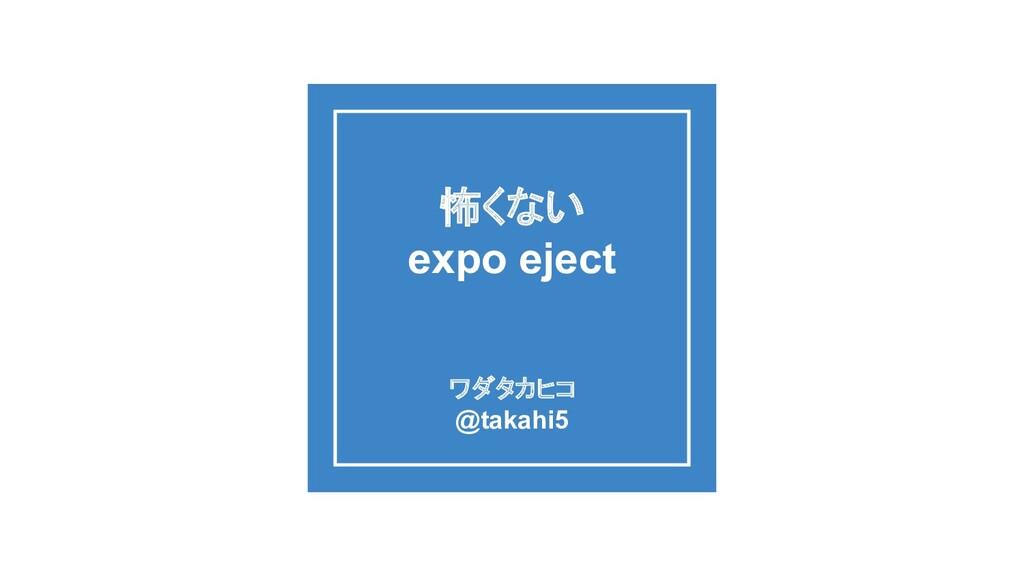 怖くない expo eject ワダタカヒコ @takahi5