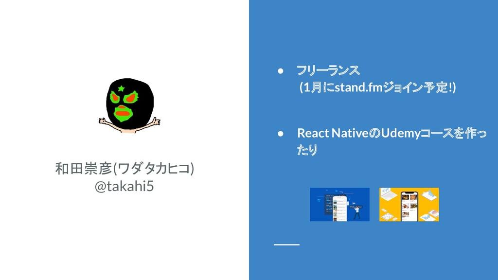 和田崇彦(ワダタカヒコ) @takahi5 ● フリーランス (1月にstand.fmジョイン...