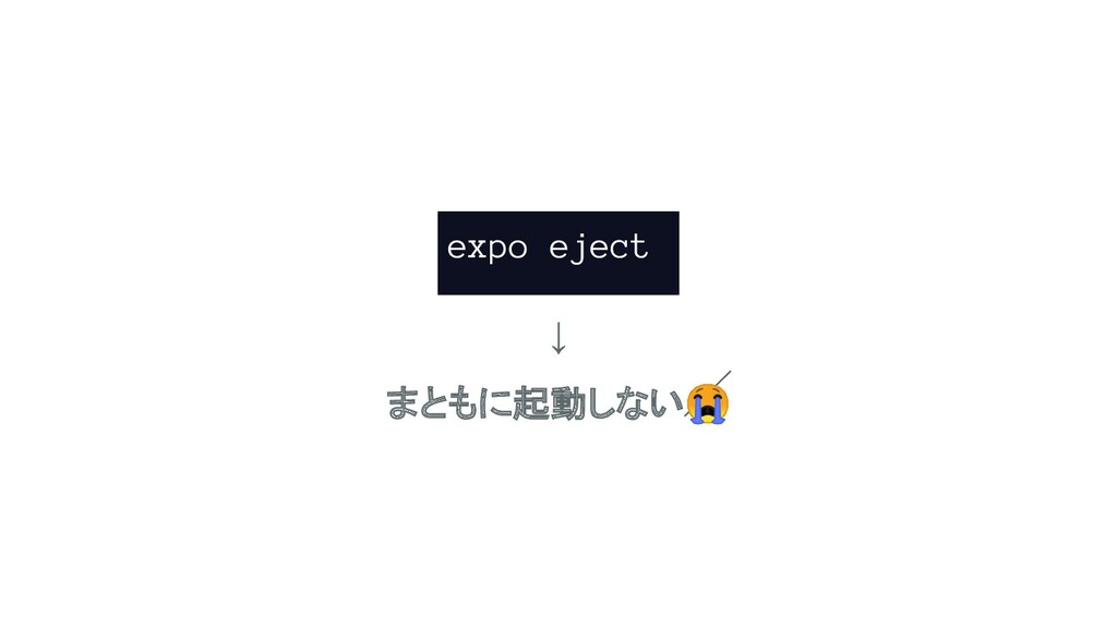 ↓ まともに起動しない expo eject
