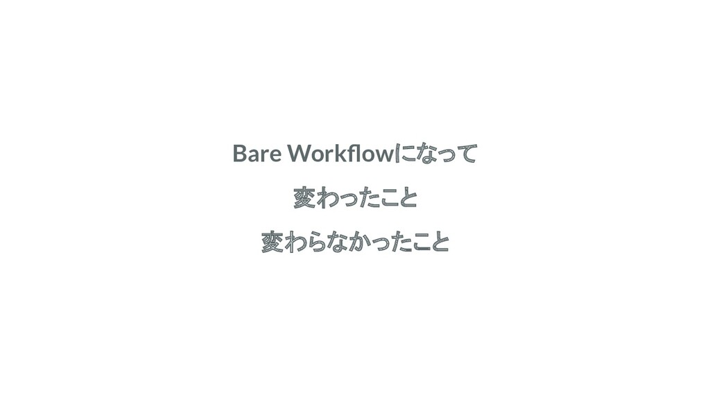 Bare Workflowになって 変わったこと 変わらなかったこと