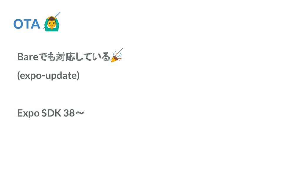OTA ♂ Bareでも対応している (expo-update) Expo SDK 38〜