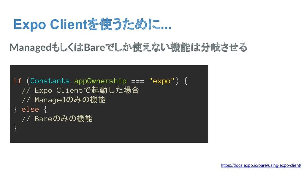 Expo Clientを使うために... ManagedもしくはBareでしか使えない機能は分...