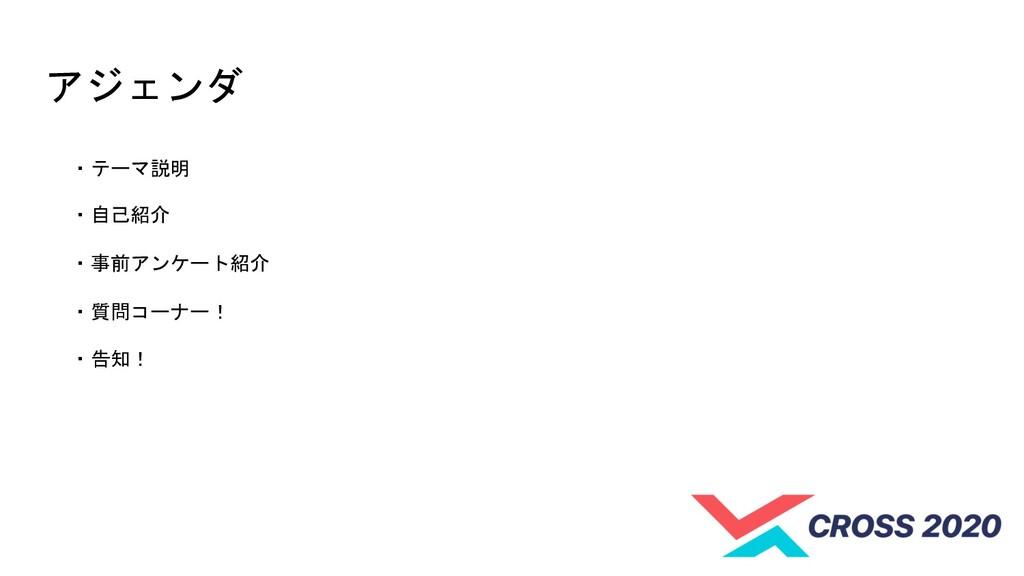 アジェンダ ・テーマ説明 ・自己紹介 ・事前アンケート紹介 ・質問コーナー! ・告知!