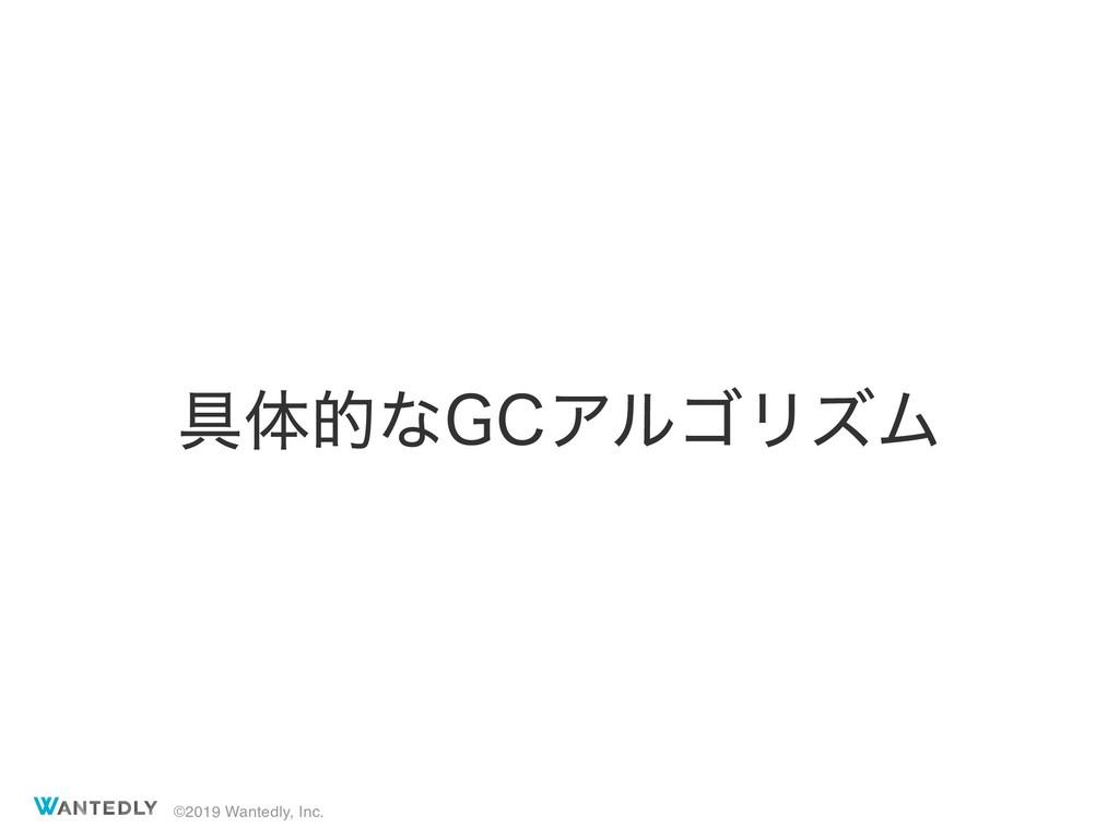 ©2019 Wantedly, Inc. ۩ମతͳ($ΞϧΰϦζϜ