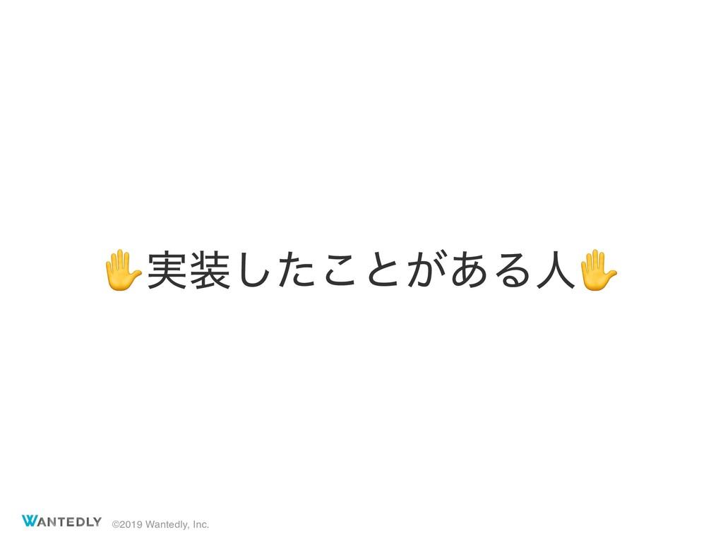 ©2019 Wantedly, Inc. ✋࣮ͨ͜͠ͱ͕͋Δਓ✋