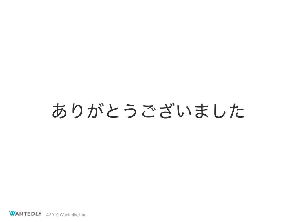 ©2019 Wantedly, Inc. ͋Γ͕ͱ͏͍͟͝·ͨ͠