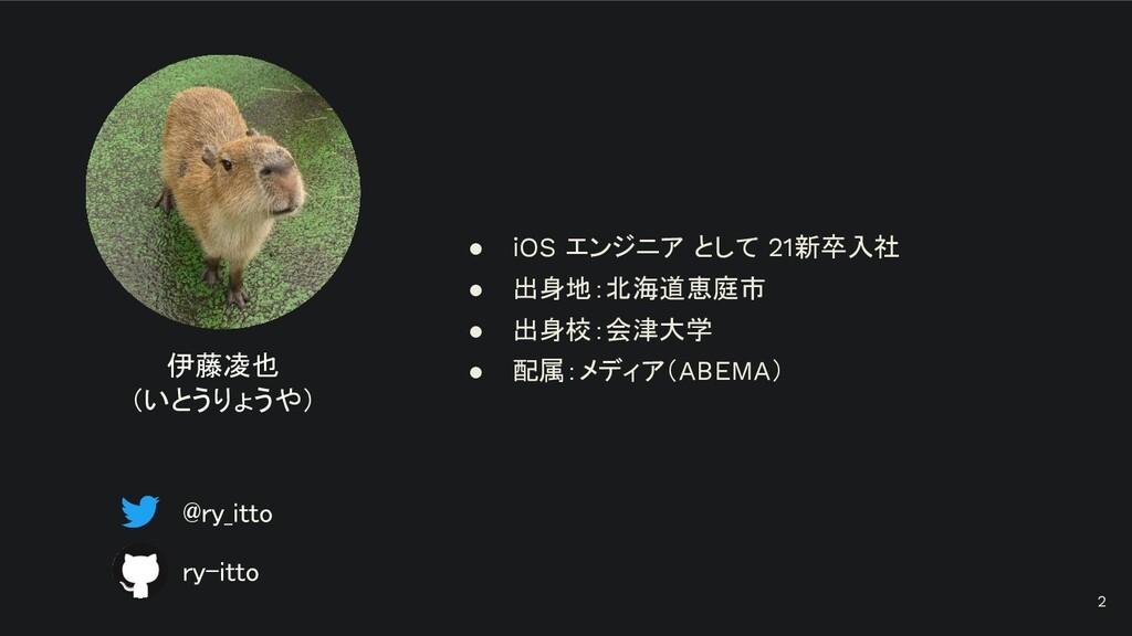 ● iOS エンジニア として 21新卒入社 ● 出身地:北海道恵庭市 ● 出身校:会津大学 ...