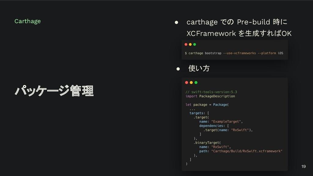 パッケージ管理 Carthage ● carthage での Pre-build 時に XCF...