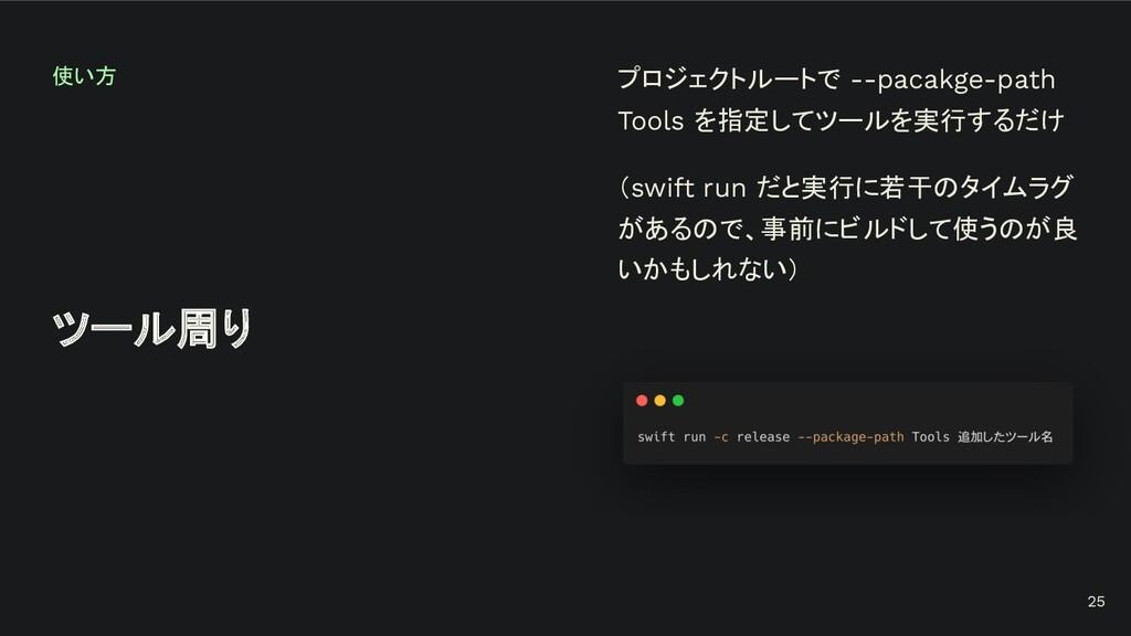 ツール周り 使い方 プロジェクトルートで --pacakge-path Tools を指定して...