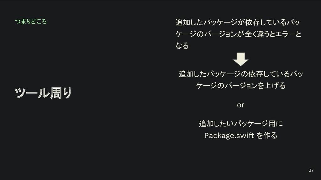 ツール周り つまりどころ 追加したパッケージが依存しているパッ ケージのバージョンが全く違うと...