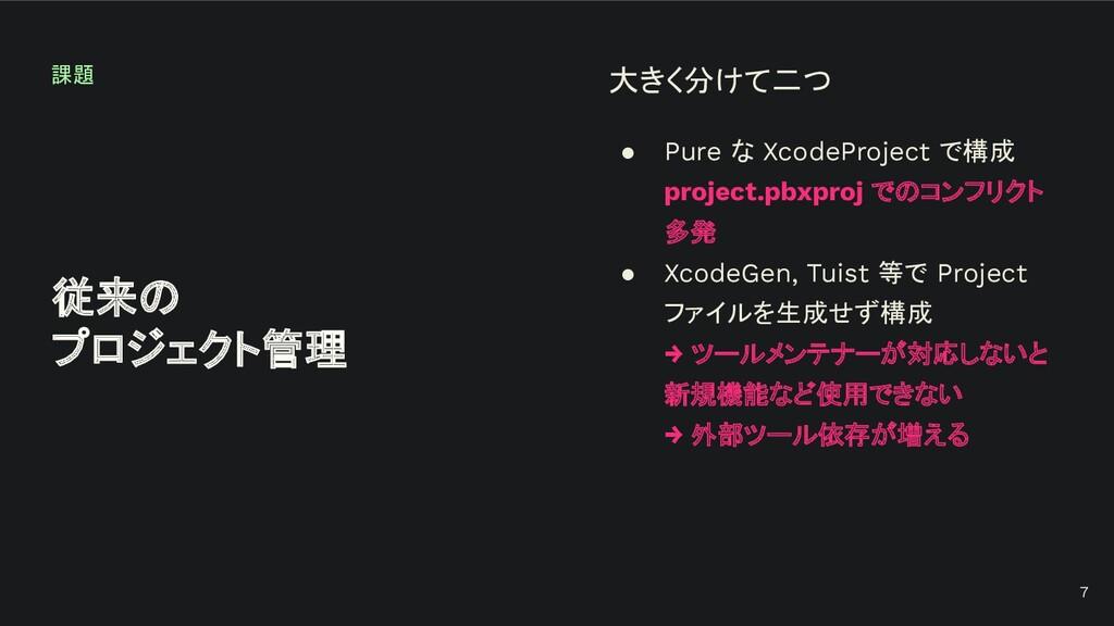 従来の プロジェクト管理 課題 大きく分けて二つ ● Pure な XcodeProject ...