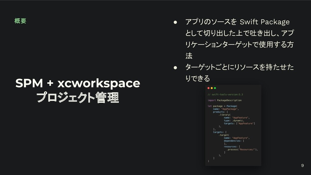 SPM + xcworkspace プロジェクト管理 概要 ● アプリのソースを Swift ...