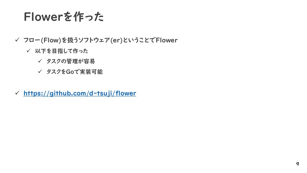 Flowerを作った 9 ✓ フロー(Flow)を扱うソフトウェア(er)ということでFlow...