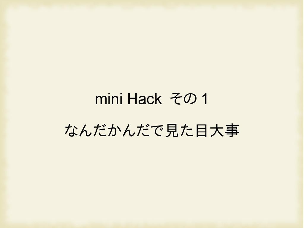 mini Hack その 1 なんだかんだで見た目大事