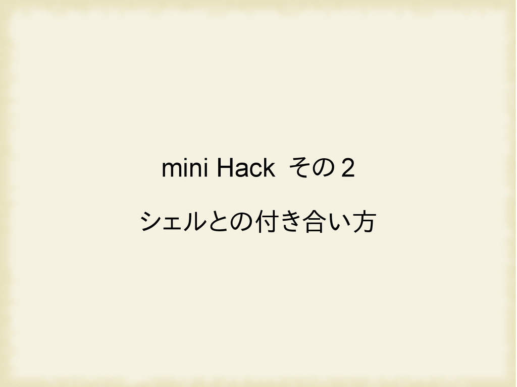mini Hack その 2 シェルとの付き合い方