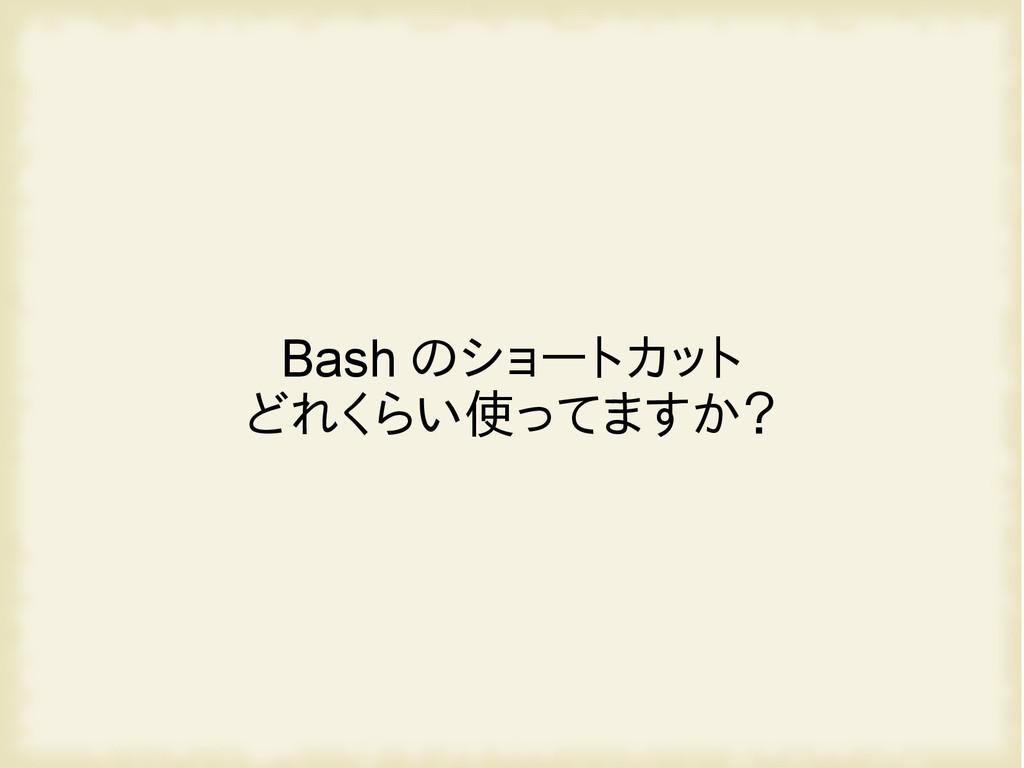 Bash のショートカット どれくらい使ってますか?