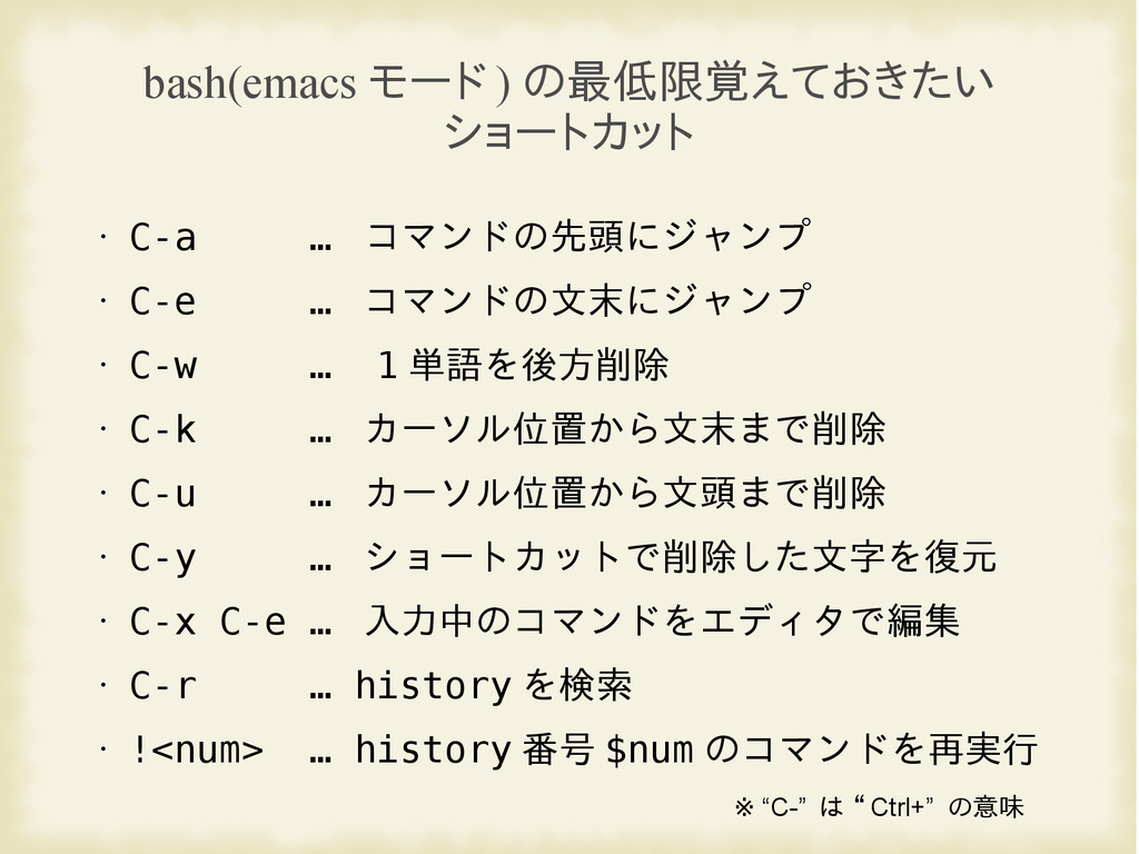 bash(emacs モード ) の最低限覚えておきたい ショートカット • C-a … コマ...