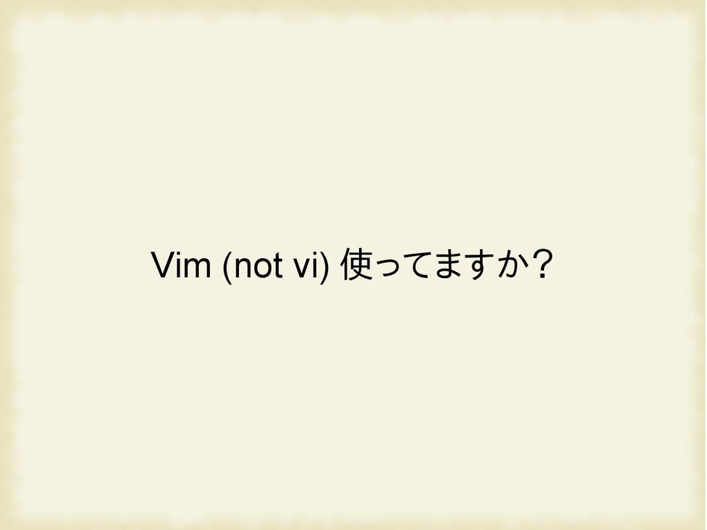 Vim (not vi) 使ってますか?