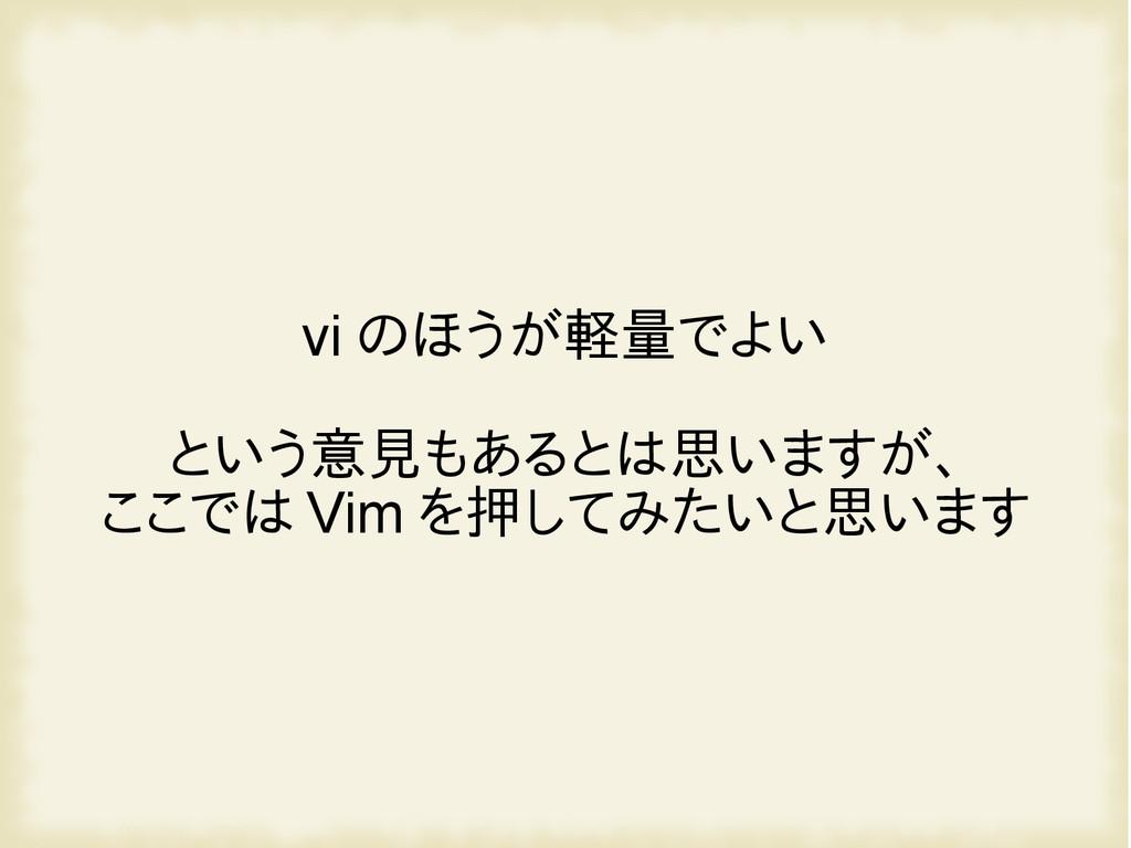 vi のほうが軽量でよい という意見もあるとは思いますが、 ここでは Vim を押してみたいと...